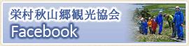 栄村フェイスブック