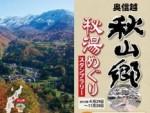 2016年秋山郷秘湯めぐりスタンプラリー(4月29日~11月30日まで)