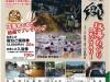 2017年秋山郷秘湯めぐりスタンプラリー(6月1日~11月30日まで)
