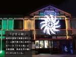 JR森宮野原駅舎ライトアップ