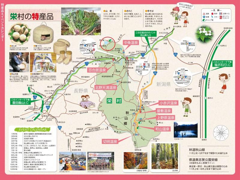 栄村MAP 野々海高原〇印