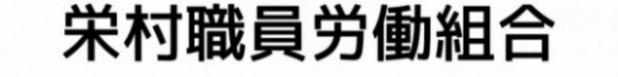 栄村職員労働組合