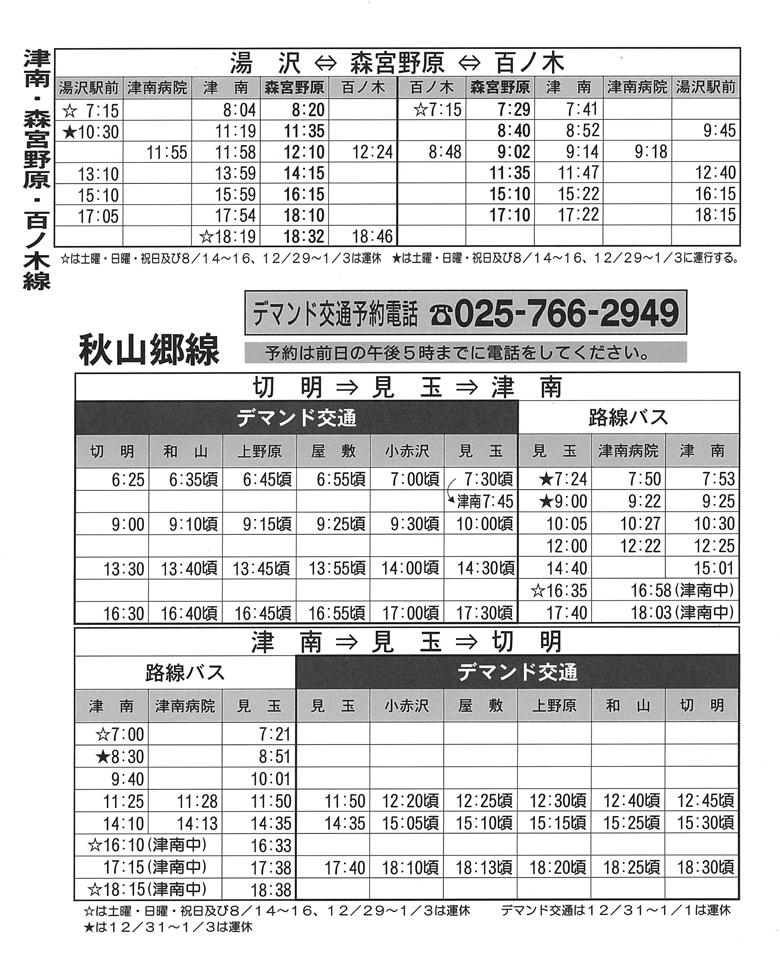20200602yuzawa-morimiya