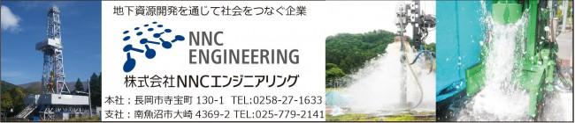 NNCバナー広告 (加工