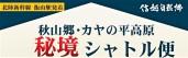 秋山郷・カヤの平高原 秘境シャトル便