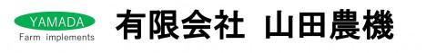 山田農機ロゴバナー
