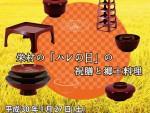 東京都武蔵村山市『栄村に行こう!』企画展