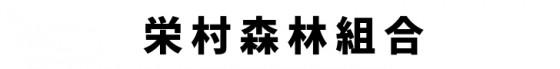 栄村森林組合ロゴ