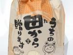 『栄村 こだわりのお米(こしひかり)』