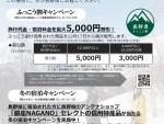 「長野県ふっこう割事業」及び「冬の宿泊キャンペーン」