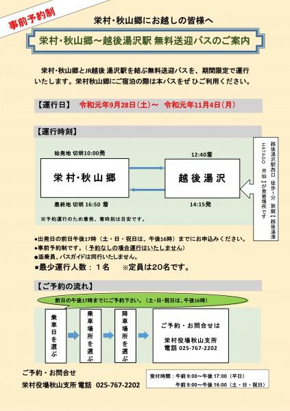 秋山郷・越後湯沢駅無料送迎バス PDF