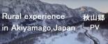 信越秋山郷会 秋山郷PV Rural experience in Akiyamago,Japan