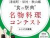 第2回津南町・栄村・秋山郷名物料理コンテスト