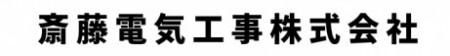 斎藤電気工事株式会社