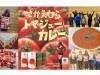 「栄村トマトジュースを使ったカレーの商品化プロジェクト」 クラウドファンディング募集開始!