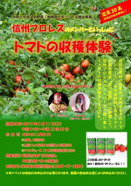 トマト収穫体験チラシ_page-0001