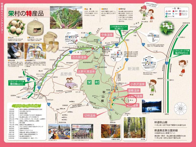 栄村MAP 苗場山〇