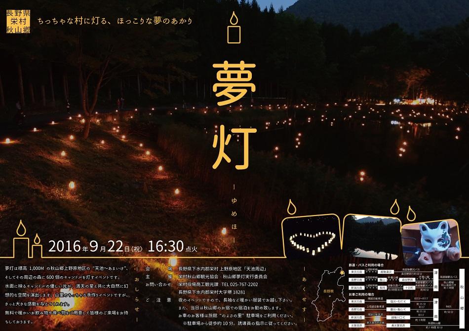 20160718-ゆめほチラシ-A4-修正 (中) - コピー