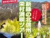横浜市栄区・武蔵村山市・越後湯沢駅発着 5月新緑の栄村ツアー募集中