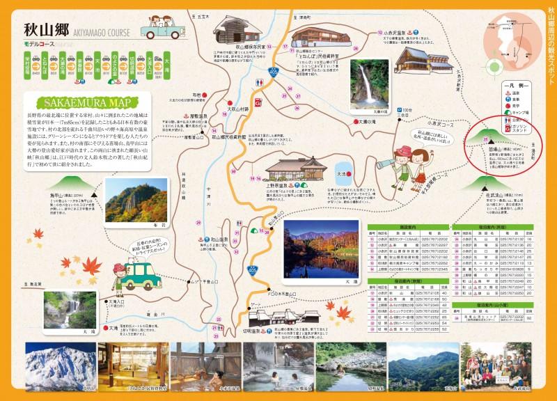 栄村 山 MAP_page-0001 苗場山 〇
