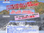 【10月1日販売開始】長野県栄村 プレミアム付観光宿泊商品券 数量限定発売